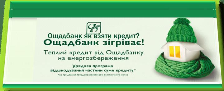 получить кредит в ощадбанке киев планируете